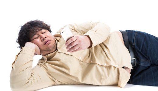 食べてすぐ寝ると太る?太らない?消化不良で胃もたれを起こし危険?