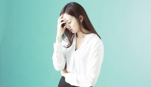 「なんで私だけ・・・」と悲観的になる心理とは?この考えを解消するにはどうする?